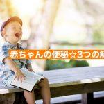 赤ちゃんの便秘に☆効果絶大3つの解決法!